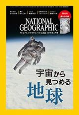 ナショナル ジオグラフィック日本版 2018年3月号