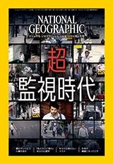 ナショナル ジオグラフィック日本版 2018年4月号