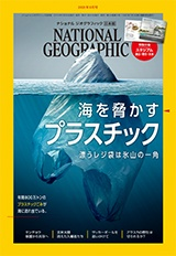 ナショナル ジオグラフィック日本版 2018年6月号