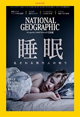 ナショナル ジオグラフィック日本版 2018年8月号