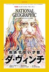 ナショナル ジオグラフィック日本版 2019年5月号